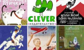 Издательство Clever – мастерская хороших книг