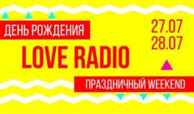 Праздничный weekend в честь Дня рождения Love Radio