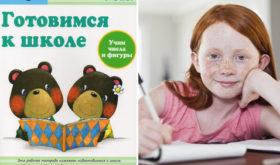 Легендарные тетради KUMON помогают родителям подготовить детей к школе
