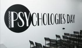 Psychologies Day 2019: «Мозг: меняем жизнь, меняя мышление»