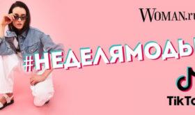 Покажите свои образы в челлендже Woman.ru и TikTok!