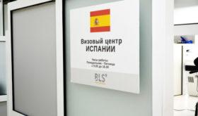 ВЦИспании вМоскве будет закрыт 6 декабря