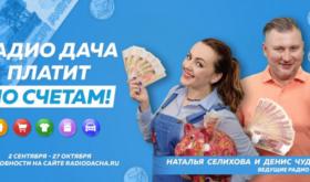 Полмиллиона рублей для слушателей: акция «Радио Дача платит по счетам» продолжается!